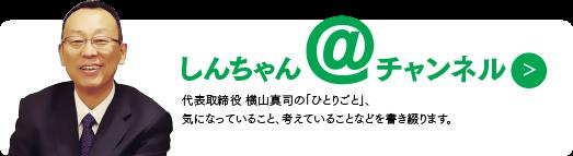しんちゃん@チャンネル