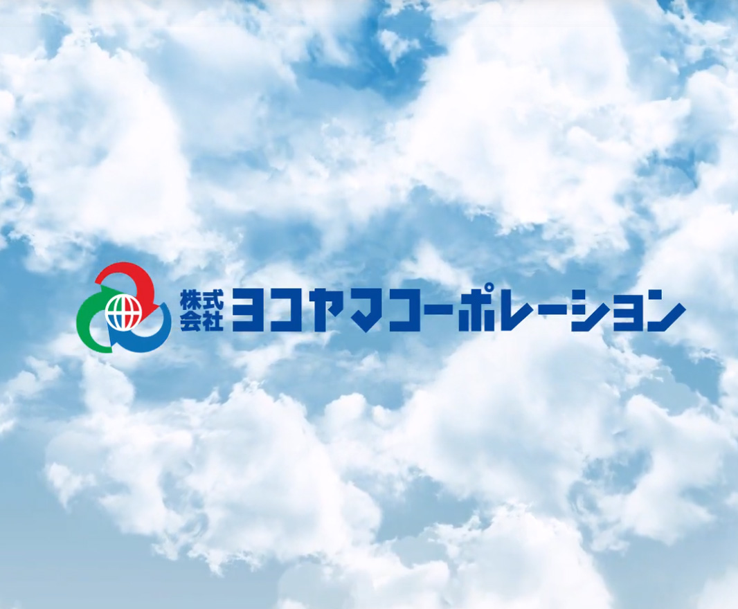 株式会社ヨコヤマコーポレーション